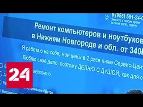 Россиян атакуют мошеннические сервисы по починке компьютеров - Россия 24