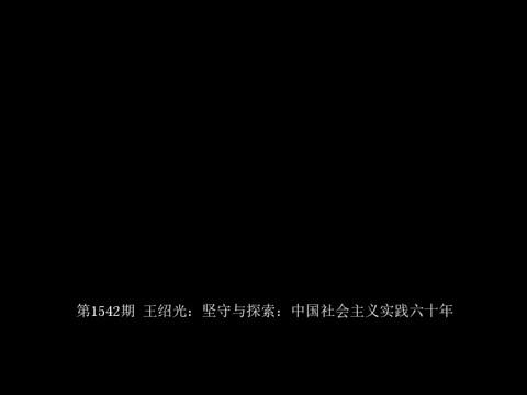 第1542期 王绍光:坚守与探索:中国社会主义实践六十年