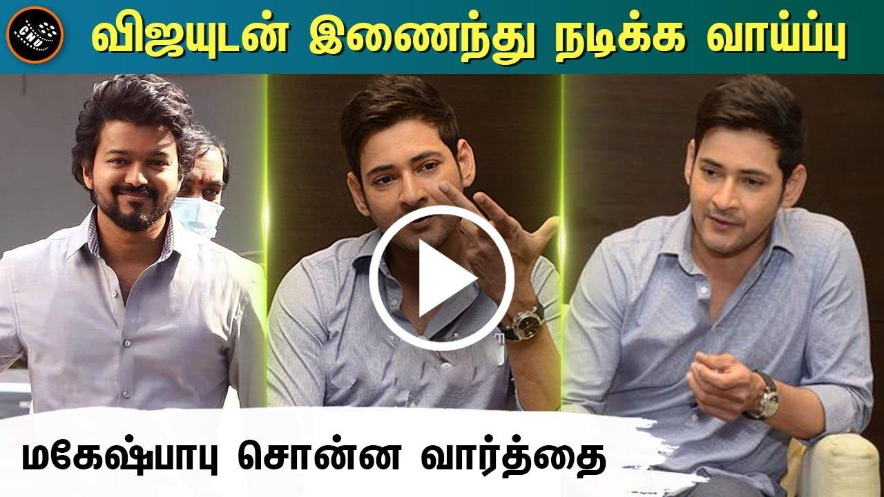 விஜயுடன் மெகா கூட்டணி – Vijay Team up Popular Actor – Mahesh Babu Talk about Vijay | Vikram | Kamal