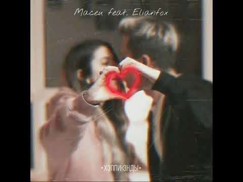 Maceu Feat. ElianFox •ХЭППИ-ЭНДЫ•