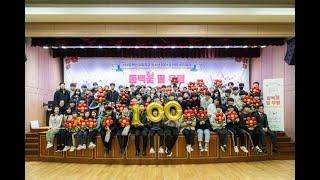 2019 서대문구 청소년100+동아리 네트워크 영상