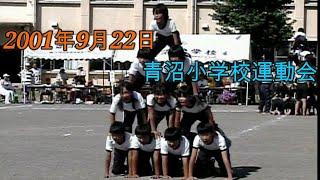 2001年9月22日 青沼小学校運動会
