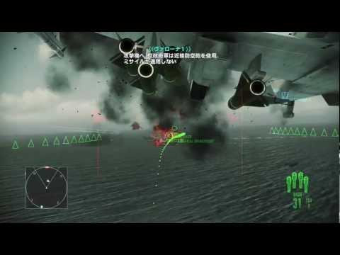 エースコンバット:アサルト・ホライゾン 対艦ミッション