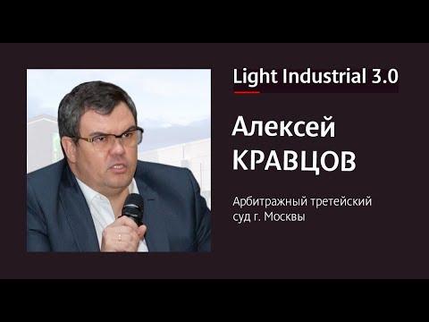 видео: Председатель Арбитражного третейского суда г. Москвы |Алексей Кравцов  |