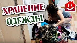 РАЗБИРАЮ ШКАФ С ОДЕЖДОЙ : Domovenok