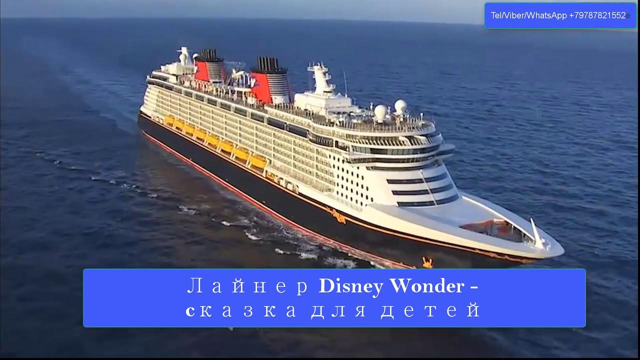 Лайнер Disney Wonder. Для Детей Incruises. Ребенок с   круиз на лайнере кругосветное путешествие