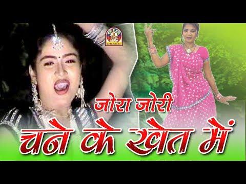 Bhojpuri Remix song || जोरा जोरी चने के खेत में || JORA JORI CHANE KE KHET ME
