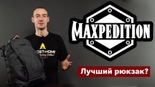 Обзор Maxpedition - рюкзаки и сумки