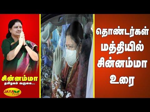தொண்டர்கள் மத்தியில் சின்னம்மா உரை   Chinnamma Speech   ADMK   TN Welcomes Chinnamma