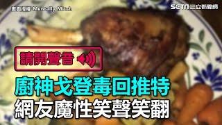 廚神戈登毒回推特 網友魔性笑聲笑翻 三立新聞網SETN.com thumbnail