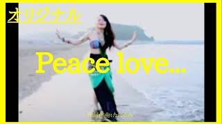 【海 癒しソング】Peace love… /谷 瑠美TaniRumi (Official Music Video)