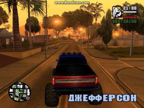 играем в GTA San Andreas с чит кодами (by Sandro)