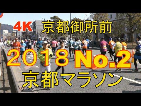 2番Kyoto marathon 2018年京都マラソン 京都御所前1位通過から1時間47分から3時間の間