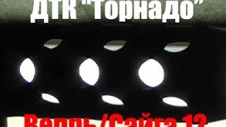 Вепрь/Сайга  ДТК
