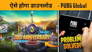 🔥 Download PUBG Global | Update PUBG mobile KR | PUBG login Problem and Map Download Fixed!