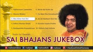 Sai Bhajans Jukebox 05 - Best Sathya Sai Baba Bhajans | Top 10 Bhajans | Best Devotional Songs