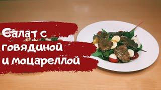 Простой ужин #14. Салат с говядиной и моцареллой