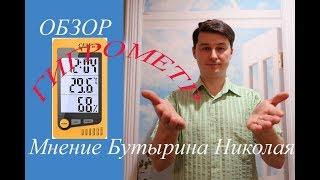 Супер Гигрометр CEM DT-322. Термометр. Измеритель влажности. Обзор.
