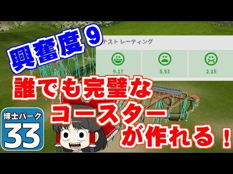 【Planet Coaster 】ようこそ! 博士パークへ! #33【ゆっくり実況】