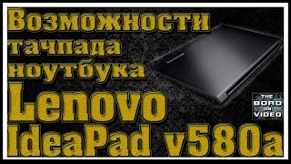 видео как отключить тачпад на ноутбуке леново