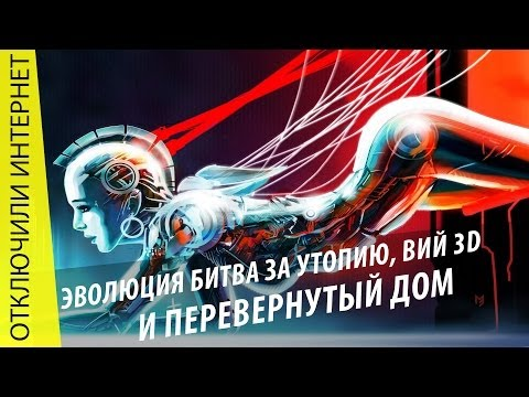 Отключили интернет №9. Эволюция Битва за Утопию, Вий 3D, перевернутый дом и другое. Via MMORPG.su