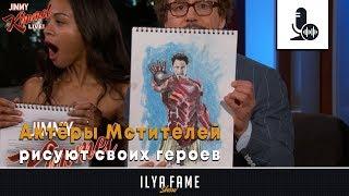 Актёры Мстителей рисуют своих героев на шоу   Русская Озвучка