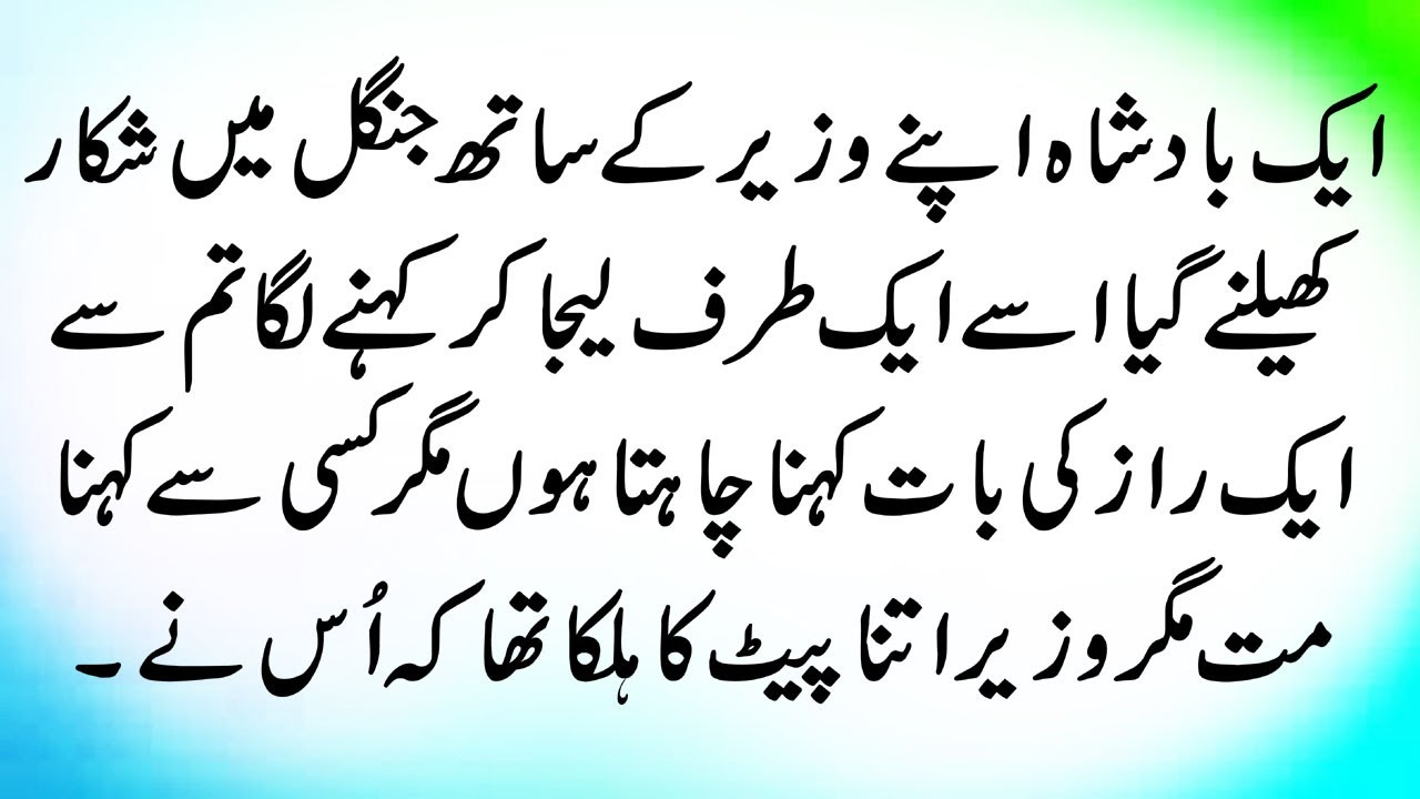 Wazeer Aur Baadshah    Urdu Hindi Moral  Story