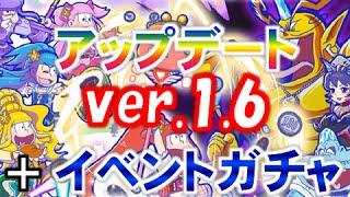 アップデートver.1.6リリース+イベントガチャ30連!【おそ松さんへそくりウォーズ#76】