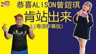Download lagu 恭喜Alison曾鎧琪肯站出来(粤语字幕版)