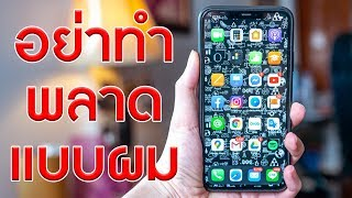 ปัญหาจริงๆของ iPhone (ไอโฟน) ที่ไม่มีใครพูดถึง | KP | KhuiPhai