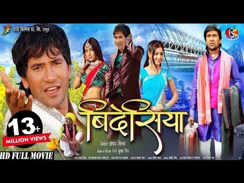 बिदेसिया Bidesiya | Dinesh Lal   'Nirauha' , Pakhi Hegde , Chhavi Pandey | Superhit HD Full Movie