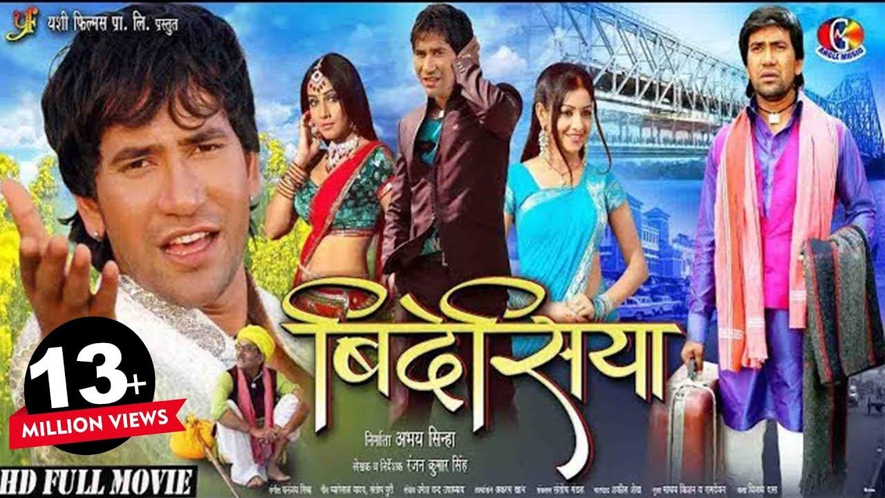 ब द स य Bhojpuri Film Dinesh Lal Nirauha Pakhi Hegde Chhavi Pandey Superhit Movie Youtube