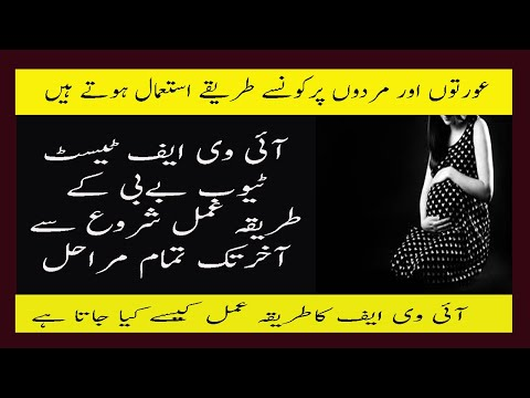 How In Vitro Fertilization Procedure Perform Step By Step Urdu IVF Test Tube Baby Ka Amal Kaise Hota