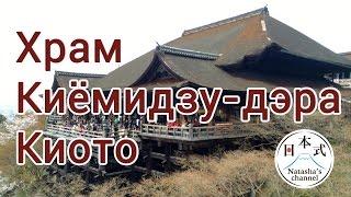 Киото. Храм Киёмидзу-дэра.(Киото. Храм Киёмидзу-дэра. магазин здесь: http://tsujimotomarket.com мы в инстаграме: http://www.online-instagram.com/user/tsujimotomarket/254..., 2016-04-29T21:00:49.000Z)