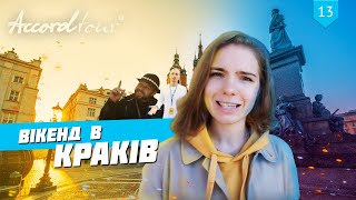 Вікенд в Краків, огляд туру компанії Аккорд-тур