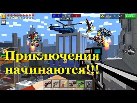 Pixel gun 3D: стрелялки онлайн \ серия 1.