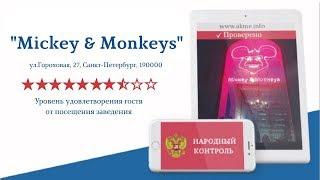 """#НАРОДНЫЙ КОНТРОЛЬ # """"Mickey & Monkeys"""" #ИНН7838036375(, 2018-04-23T18:20:24.000Z)"""