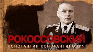 Маршал Рокоссовский Константин Константинович (21 декабря 1896 - 3 августа 1968)