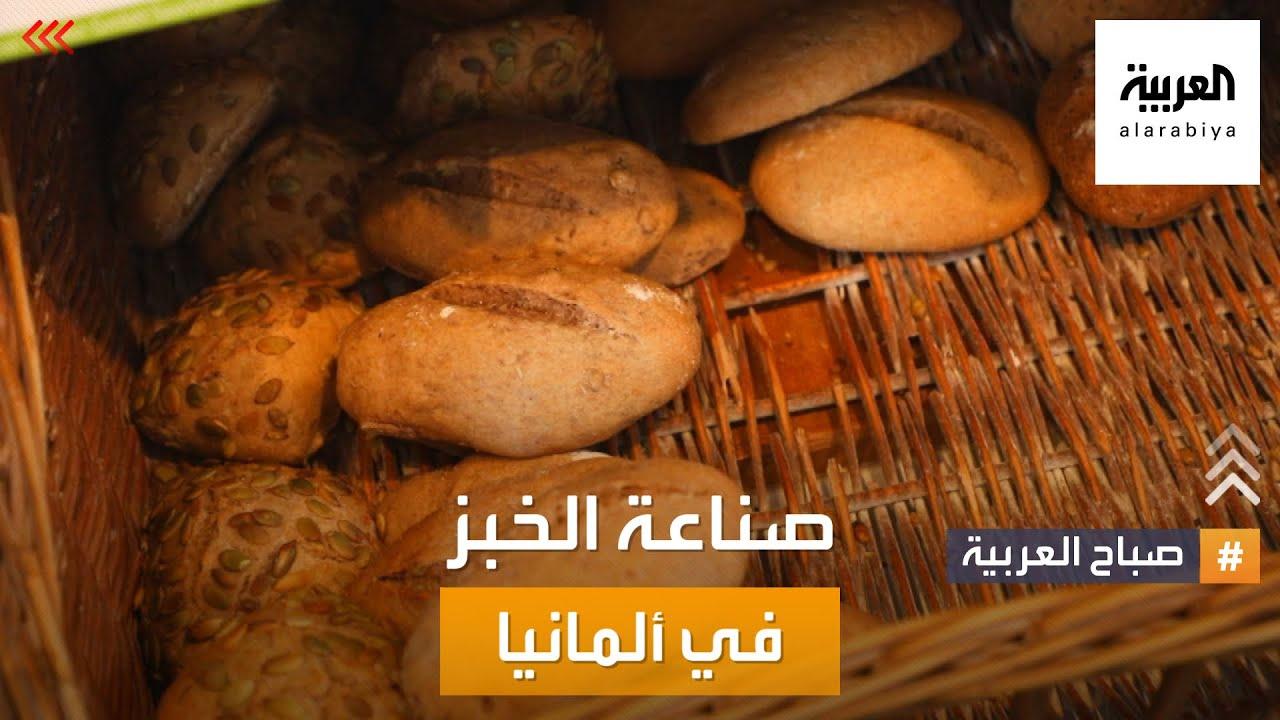 صباح العربية | الخبز.. فن وتقليد وغذاء وثقافة على امتداد العالم  - نشر قبل 22 ساعة