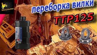 Замена сальников, пыльников и масла в вилке IRBIS TTR125
