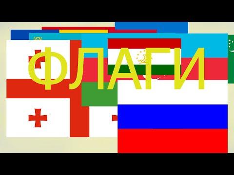 Учим флаги стран бывшего СССР. Образовательное видео для детей