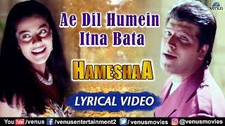 Ae Dil Hame Itna Bata Lyrical | Kajol & Saif Ali Khan | Hameshaa | 90's Romantic Song