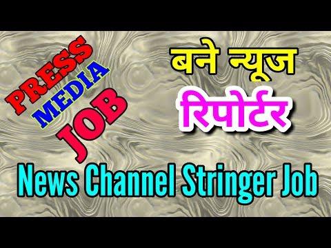 Auditions: Press Job in Broadcast Media • News Reporter Stringer Job | Cameraman Must Apply • 🎥