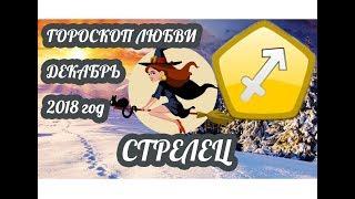 видео Любовный гороскоп Стрельца