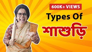 Types of শাশুড়ি | Types of Mothers-in-law | Bengali comedy video | Subtitled