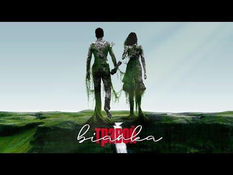 Бьянка - Травой (Премьера песни, 2019)