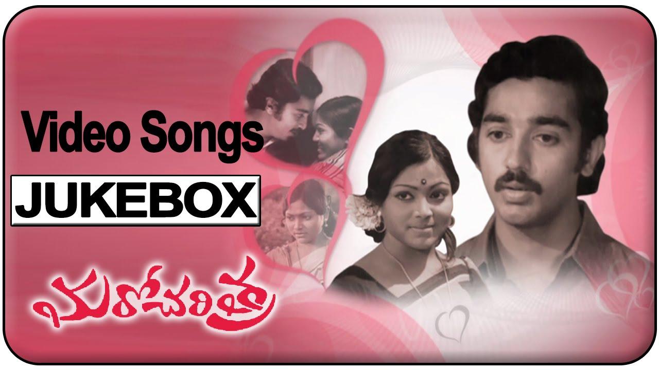 maro charitra telugu movie video songs jukebox kamal