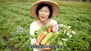 【2015臺灣農產品特展】宣傳影片