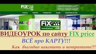 Видеоурок по сайту ФИКС ПРАЙС и FIX PRICE CLUB.