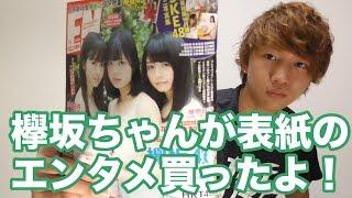 京都で行われ乃木坂の 握手会帰りに京都駅で買いました。 ※動画内で『今...